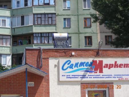 г.Полтава, «Сантех-Маркет» на Леваде
